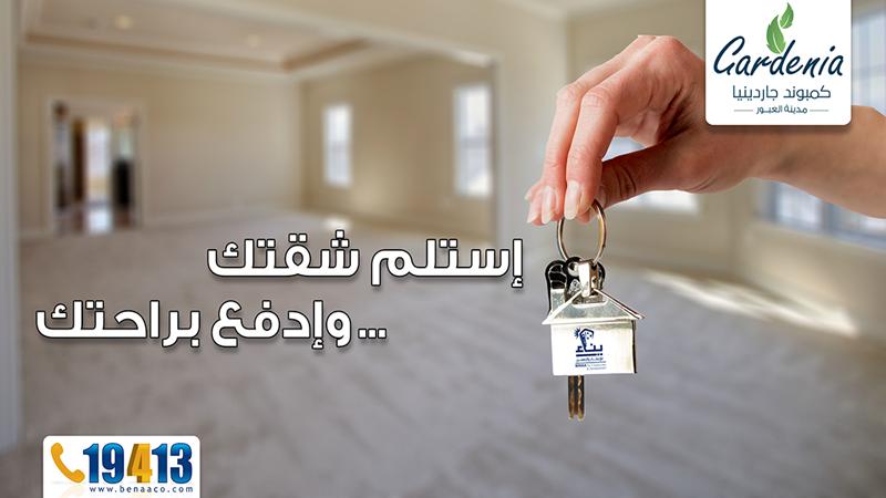 شقق للبيع بمدينة العبور بالتقسيط 2019